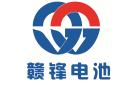江西贛鋒電池科技有限公司
