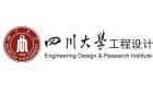 四川大學工程設計研究院有限公司