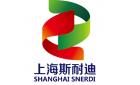 上海斯耐迪工程咨詢有限公司