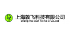 上海敦飞科技有限公司