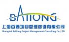 上海百通項目管理咨詢有限公司