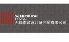 無錫市政設計研究院有限公司昆山分公司
