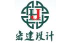 長春宏建工程設計有限公司天津分公司最新招聘信息