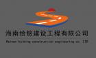海南绘铭建设工程有限公司
