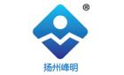 扬州峰明光电新材料有限公司最新招聘信息