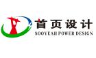 重慶首頁工程設計咨詢有限責任公司