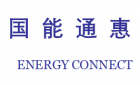 國能通惠(北京)科技有限公司