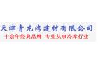 天津青龙湾建材有限公司