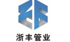 江西浙豐管業有限公司