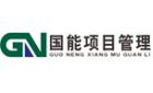 山東國能工程項目管理有限公司最新招聘信息