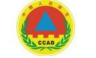 安徽省人防建筑設計研究院