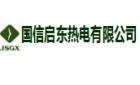 国信启东热电有限公司最新招聘信息