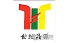 苏州市世纪晶源电力科技有限公司