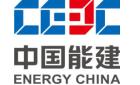 中国能源建设集团东北电力第一工程有限公司核电工程分公司