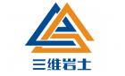 煙臺三維巖土工程技術有限公司