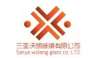 三亞沃朗玻璃有限公司最新招聘信息