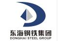 唐山东海钢铁集团有限公司