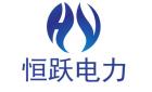 廣州恒躍電力工程設計有限公司