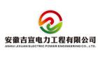 安徽吉宣電力工程有限公司