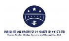 湖南星橋勘察設計有限責任公司