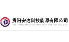 貴陽安達科技能源有限公司