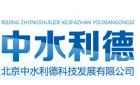 北京中水利德科技發展有限公司濟南分公司最新招聘信息