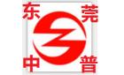 東莞中普環境科技有限公司