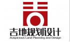 四川吉地城鄉規劃設計有限公司