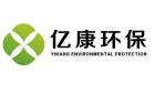 湖南億康環保科技有限公司