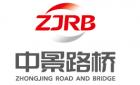 內蒙古中景路橋有限公司