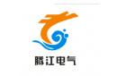 武汉腾江电气制造有限公司