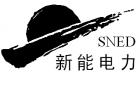 深圳新能电力开发设计院有限公司最新招聘信息