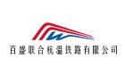 百盛聯合杭溫鐵路有限公司