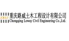 重慶路威土木工程設計有限公司湖南分公司