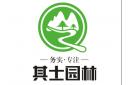 浙江其士園林建設工程有限公司