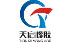 東莞市天啟橡膠科技有限公司