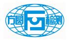 蕪湖市方圓工程質量檢驗有限責任公司