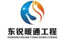 四川東銳暖通工程有限公司最新招聘信息