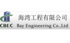 海湾工程有限公司成都分公司