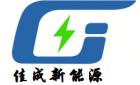 广东佳成新能源有限公司最新招聘信息