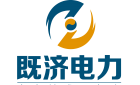 宜昌既濟電力工程設計有限公司