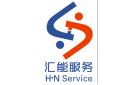 廣州匯能電氣技術服務有限公司
