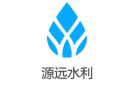 深圳市源遠水利設計有限公司