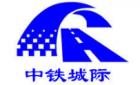 中鐵城際規劃建設有限公司湖南分公司最新招聘信息