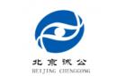 北京誠公管理咨詢股份有限公司