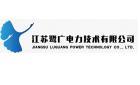 江蘇鷺廣電力技術有限公司