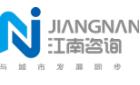 無錫江南工程造價咨詢有限公司