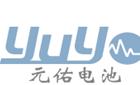深圳市元佑能源科技有限公司