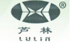 上饒市蘆林紙業有限公司