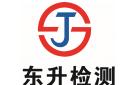 安徽省東升檢測有限責任公司